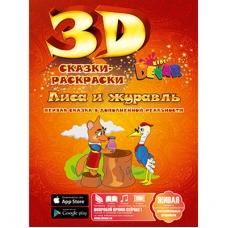 Сказка - раскраска Лиса и журавль 3D А4